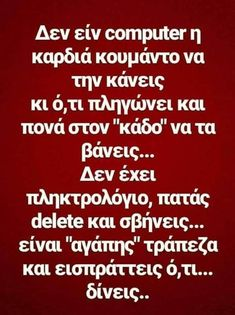 Best Quotes, Funny Quotes, Motivational Quotes, Inspirational Quotes, Love Kiss, Funny Phrases, Clever Quotes, Greek Quotes, English Quotes
