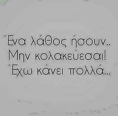 Ντε φακτο!! Text Quotes, Mood Quotes, Poetry Quotes, Wisdom Quotes, Life Quotes, Quotes Quotes, Greek Love Quotes, Funny Greek Quotes, Funny Quotes