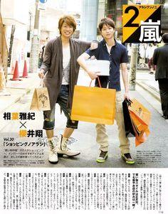 Aiba×Sho My Favorite Things, Group, Anime, Cartoon Movies, Anime Music, Animation, Anime Shows