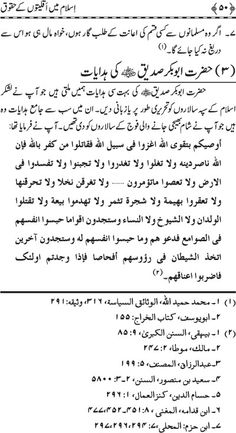 Complete Book: Islam main Aqlitoon Ky Haqooq ---  Written By: Shaykh-ul-Islam Dr. Muhammad Tahir-ul-Qadri --- page # 50