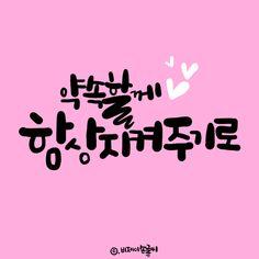 프사하기좋은글 : 네이버 블로그 Calligraphy, Logos, Poster, Atelier, Lettering, Logo, Calligraphy Art, Billboard, Hand Drawn Typography