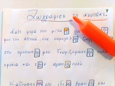 Ζωγράφισε το κουτάκι! Ορθογραφία πολλαπλών επιλογών για τη Δυσλεξία Kids Education, Special Education, School Hacks, School Tips, Learn Greek, Greek Language, Dyslexia, How To Stay Motivated, Literature