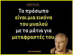 Ancient Greek, Philosophy, Quotations, Coaching, Personality, Inspirational Quotes, Meditation Quotes, Quote Life, Words