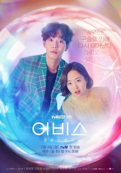 Abyss (Korean Drama) - Love me some Park Bo Young! She's adorable and a great actress! Also Ahn Hyo-Seop as the male lead is great! The plot is very interesting as well! Park Bo Young, Korean Drama List, Korean Drama Movies, Korean Actors, Korean Dramas, Netflix, Drama Series, Tv Series, Age Of Youth