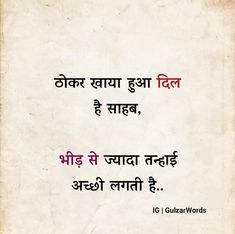Captured with Lightshot Dope Quotes, Shyari Quotes, Words Quotes, Poetry Quotes, Hindi Quotes Images, Inspirational Quotes Pictures, Amazing Quotes, Bollywood Quotes, Deep Thought Quotes