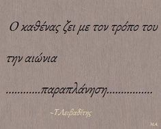 *<3 Τάσος Λειβαδίτης Great Words, Love Words, Poetry Quotes, Me Quotes, Inspiring Things, Word Out, Greek Quotes, Love You, My Love
