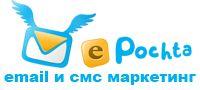 ePochta - сервис для e-mail и sms маркетинга