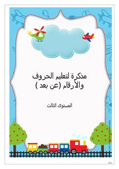 Arabic Alphabet Letters, Arabic Alphabet For Kids, Alphabet Activities, Preschool Activities, Alphabet Worksheets, School Book Covers, English Stories For Kids, Abc Coloring Pages, Learn Arabic Online