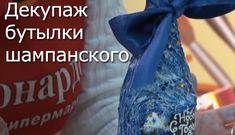 Декупаж- бутылки шампанского, видео мастер-класс