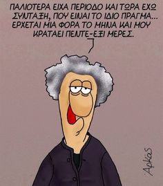 Σύνταξη - Περίοδος 1-1! Funny Greek Quotes, Greek Memes, Simple Words, Great Words, Funny Images, Funny Photos, Good Night Greetings, Funny Drawings, Clever Quotes