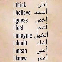 English Phonics, English Verbs, English Phrases, Learn English Words, Sms Language, English Language Learning, Teaching English, Arabic Language, English Writing Skills