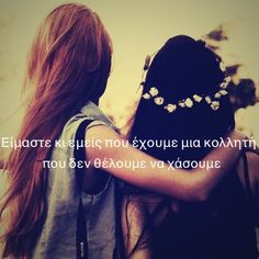New quotes best friend greek 52 Ideas Bff Quotes, Greek Quotes, Friendship Quotes, Happy Quotes, Relationship Problems, Cute Relationships, Mom Humor, Girl Humor, Happy Birthday Mom