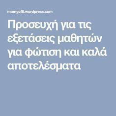 Προσευχή για τις εξετάσεις μαθητών για φώτιση και καλά αποτελέσματα Greek Quotes, Prayers, Faith, Christian, Tips, Survival, Gardening, Disney, Advice