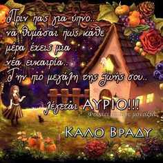 Good Night, Good Morning, Greek Quotes, Best Quotes, Wish, Beautiful Pictures, Love, Decor, Art