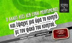 Ο άλλος λέει δεν είναι μεθυσμένος  @Apistos_ntolmas - http://stekigamatwn.gr/s4441/