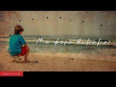 Mια φορά θυμάμαι (Official Audio) - YouTube
