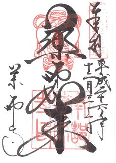 Japanese Typography, Japanese Calligraphy, Chinese Drawings, Chinese Art, Japanese Design, Japanese Art, Pintura Zen, Cover Design, Calligraphy Text