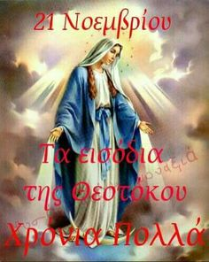 Happy Name Day, Happy Names, Mother Mary, Jesus Christ, Heaven, Movie Posters, Movies, Decor, Fotografia