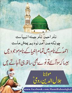 Mevlana Jalal ud Din Rumi Quotes by Strength Sufi Quotes, Urdu Quotes, Spiritual Quotes, Quotations, Rumi Inspirational Quotes, Motivational Quotes, Islamic Phrases, Islamic Quotes, Iqbal Poetry