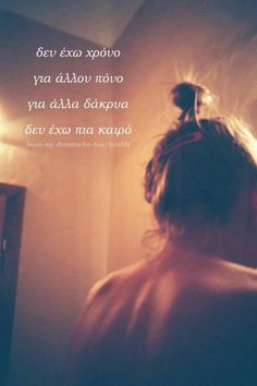 Greek Words, Greek Quotes, Movie Quotes, Paracord, Song Lyrics, My Dream, Poems, How Are You Feeling, Feelings