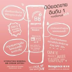 Neogence Mineral BB Cream Spf50 นีโอเจนซ์พร้อมทุกวันที่ผิวต้องการ