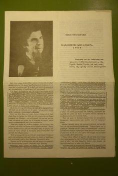Νυν & Αεί: Μίκης Θεοδωράκης: Μαχόμενη κουλτούρα, ΑΣΚΤ 1980
