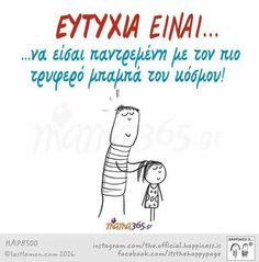 Funny Greek, Greek Quotes, Disney Movies, Respect, Father, Daughter, Love, Feelings, Memes