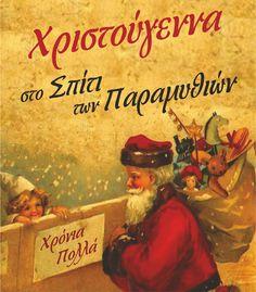 ΧΡΙΣΤΟΥΓΕΝΝΙΑΤΙΚΕΣ ΕΚΔΗΛΩΣΕΙΣ – Στο Σπίτι των Παραμυθιών (2014-20215) - Ένα δωδεκαήμερο γεμάτο με αφηγήσεις παραμυθιών, εκπαιδευτικά προγράμματα, κουκλοθέατρο και καλανταρίσματα για μικρούς και για μεγάλους. Ευτράπελες ιστορίες από την ελληνική λαϊκή παράδοση με κωλοβε... Christmas Events, Preschool, Painting, Kid Garden, Painting Art, Paintings, Kindergarten, Painted Canvas, Preschools