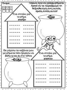 Το κοτσύφι. Φύλλα εργασίας, ιδέες και εποπτικό υλικό για την α΄ δημοτ… Home Schooling, Special Education, Grammar, Worksheets, Greek, Language, Study, Teaching, Puzzles