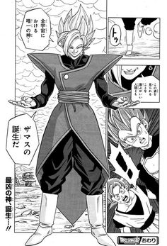 Dragon Ball Super Manga Chapter 22 has revealed a SHOCKING new twist as we see both Goku and Vegeta as Super Saiyan Gods! Merged Zamasu has arrived, while we have our FIRST LOOK as to the battle that will take place! Check this video out for more information! https://www.youtube.com/watch?v=rP3XyAEwA5o #dbz #dragonballz #goku