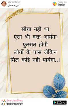 Good Morning Gift, Good Morning Images, Reality Of Life, Reality Quotes, Love Quotes Funny, Best Quotes, Hindi Quotes On Life, Life Quotes, Illusion Quotes