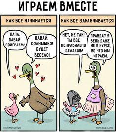 Fowl Language Comics - by Brian Gordon Humour Parent, Mom Humor, Parenting Classes, Kids And Parenting, Mama Memes, Brian Gordon, Fowl Language Comics, Funny Parenting Memes, Parenting Quotes