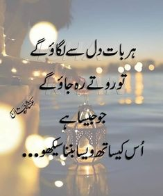 Quotes About Moving On In Life, Love Songs Lyrics, Breakfast In Bed, Table Lamp, Words, Urdu Poetry, Islamic Quotes, Quran, Bed And Breakfast