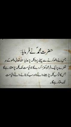 Funny images in urdu 22 New ideas Prophet Muhammad Quotes, Imam Ali Quotes, Hadith Quotes, Muslim Quotes, Religious Quotes, Urdu Quotes, Quotes Images, Funny Images, Duaa Islam