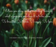 #ΗΕξίσωσηΤηςΕυτυχίας #Happiness #DailyHappinessQuote #ΕκδόσειςΧρονικό Forgiveness, Are You Happy, Thinking Of You, Thinking About You, Letting Go