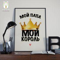 Мой папа КОРОЛЬ!