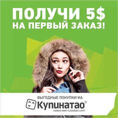 http://kupinatao.com/ Kupinatao (новое имя Rutaobao) — авторизованный российский сервис покупки товаров в крупнейшем китайском интернет-магазине Taobao.com. #подарки;#новыйгод;