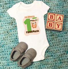 Περιμένουμε με ανυπομονησία τα πρώτα γενέθλια ! Boy First Birthday, Baby Bodysuit, First Birthdays, Onesies, Boys, Clothes, Fashion, Baby Boys, Outfits