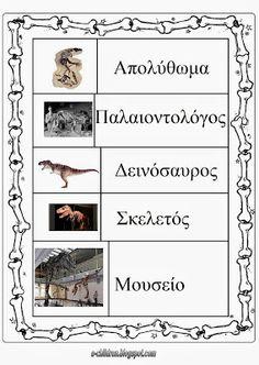 Los Niños: ΤΟ ΛΕΞΙΛΟΓΙΟ ΤΩΝ ΔΕΙΝΟΣΑΥΡΩΝ Dinosaur Crafts, Dinosaurs, Dragon, Dragons