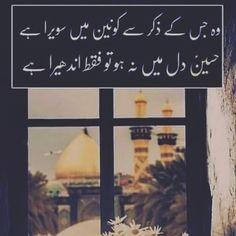 Labaik Ya Hussain, Salam Ya Hussain, Hazrat Imam Hussain, Allah Islam, Islam Quran, Alone Boy Photography, Ya Hussain Wallpaper, Muharram Quotes, Muharram Poetry
