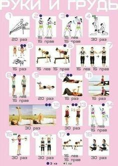 Упражнения на руки и грудь
