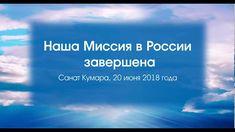 Наша Миссия в России завершена.