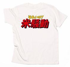 TEE PARTY / 商品詳細 米騒動 : 天久聖一+ヨシマルシン