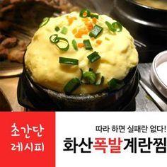 (초간단레시피-화산폭발계란찜)오늘은 초간단 레시피 화산폭발계란찜 소개드립니다^^#화산폭발계란찜 #계란찜 #초간단레시피#계란요리 #계란요리레시피 #초간단요리 Korean Dishes, Korean Food, Asian Recipes, Healthy Recipes, Ethnic Recipes, Healthy Food, Food Menu, Food Design, Food Plating