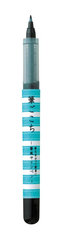 筆ごこち  ブルーグリーンボーダー 硬筆 筆風サインペン #fudegokochi #呉竹 #pigmentink #kuretake #bimoji #美文字