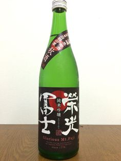 「栄光冨士 純米吟醸 無濾過生原酒 秋酒」は辛口表記だが、甘党、旨党でも飲んでほしい逸品 : 今日、日本酒のむ?