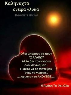 Καληνυχτες!!! Good Night Prayer, Greek Quotes, Good Morning, Prayers, Letters, Humor, Love, Feelings, Pictures