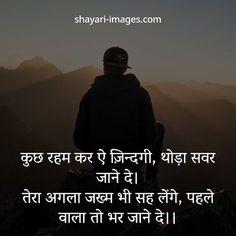 Osho Hindi Quotes, Hindi Quotes Images, Love Quotes In Hindi, Wisdom Quotes, True Quotes, Hindi Shayari Life, Hindi Shayari Inspirational, Hindi Shayari Gulzar, Dosti Shayari In Hindi