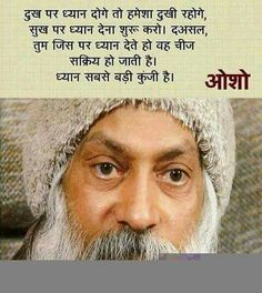 New Origami Heart Note Love Ideas Osho Quotes On Life, Chankya Quotes Hindi, Jokes In Hindi, Quotations, Qoutes, Spiritual Messages, Spiritual Quotes, Mahatma Gandhi, William Shakespeare