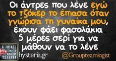 Greek Quotes, Funny Quotes, Jokes, Smile, Humor, Funny Phrases, Husky Jokes, Funny Qoutes, Humour